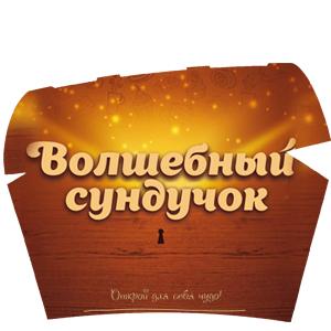 Логотип Волшебный Сундучок (ФЛП Шевченко Э.В.)