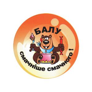 """Логотип Балу (ООО """"Сахарок"""")"""